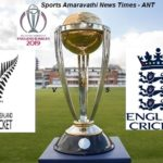 ICC World Cup 2019 New Zealand vs England Final Match | Cricket News Updates